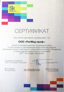 Certificate from Skolkovo